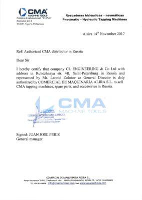 Авторизированный дистрибьютор CMA